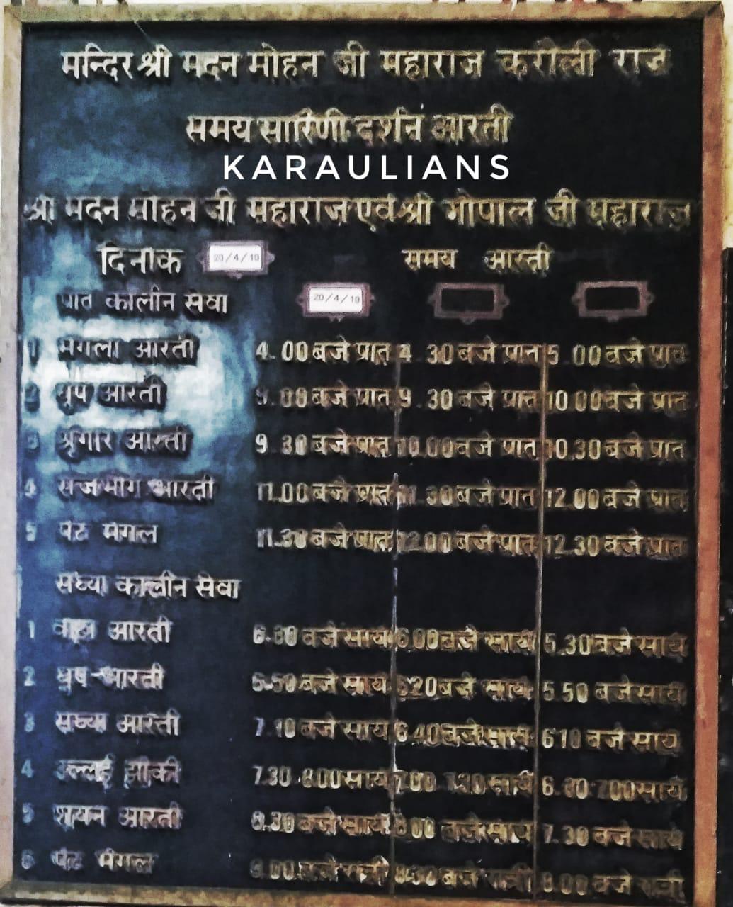 madanmohanji_arti